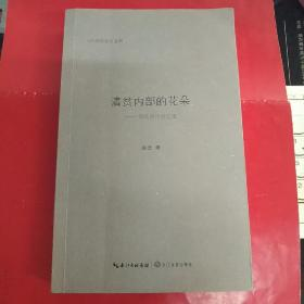 清贫内部的花朵(现代禅诗流派丛书)