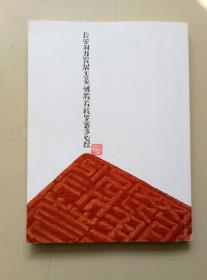 长安刘力农居士篆刻般若波罗蜜多心经【签名本】