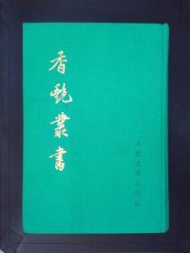 香艳丛书(三)(影印本)