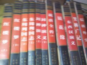 中国古典名著文库(东周列国志 上下、红楼梦上下 、说唐全传 下、儒林外史,东西汉演义,镜花缘、笑林广记