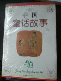 中国童话故事(上下册)(全二册)(附光盘)