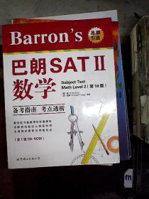 Barrons巴朗SAT2:数学....