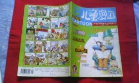 儿童漫画(2000-8)
