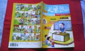 儿童漫画(2000-10)