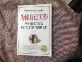 为你自己工作