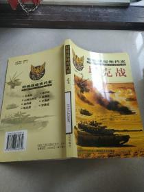 特殊战秘密档案坦克战