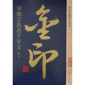 金印中国著名碑帖  宋徽宗真书千字文