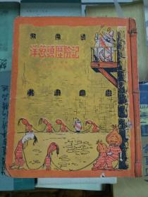 老版儿童文学插图本:洋葱头历险记(1954年初版)
