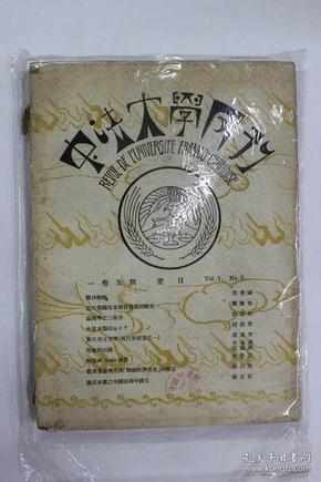 中法大学月刊(第一卷第5期)