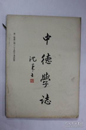 中德学志(第二卷第三期)