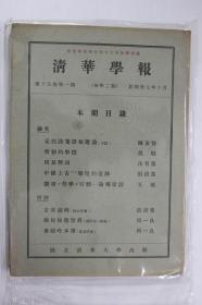 清华学报(第十五卷第一期)