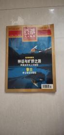 西藏人文地理  2009.7