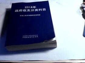 2018年政府收支分类科目