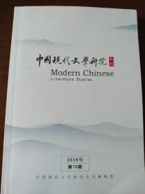中国现代文学研究从刊(2018年第12期)