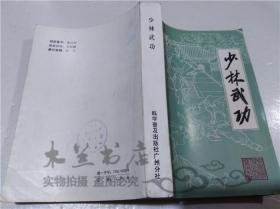 少林武功 《少林武功》编写组 科学普及出版社广州分社 1983年5月 32开平装