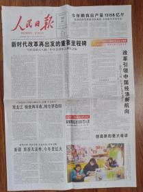 人民日报【党的十八届三中全会五周年】
