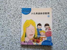 少儿英语拼读教程 3   无光盘  105页至最后有水印  不影响阅读  请阅图