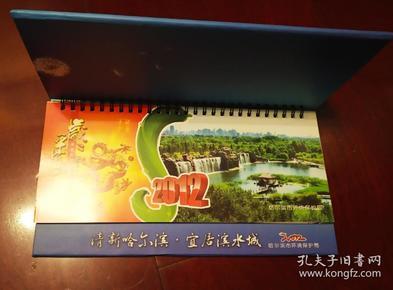 2012年环保知识台历