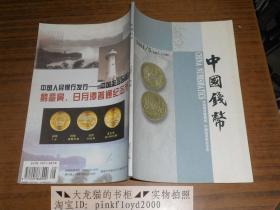 中国钱币2004年第3期 中国钱币博物馆