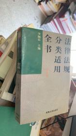 法律法规分类适用全书 刑法卷