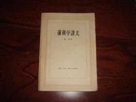 逻辑学讲义 (58年一版一印)