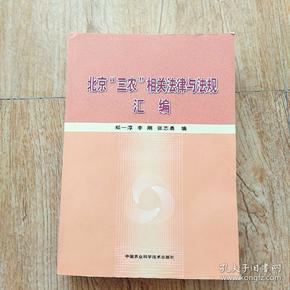 """北京""""三农""""相关法律与法规汇编"""