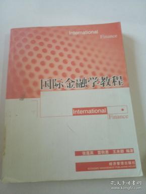国际金融学教程