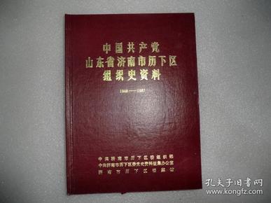中国共产党山东省济南市历下区组织史资料1948-1987