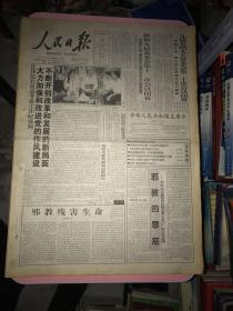 人民日报2001年3月1日止2001年3月31日