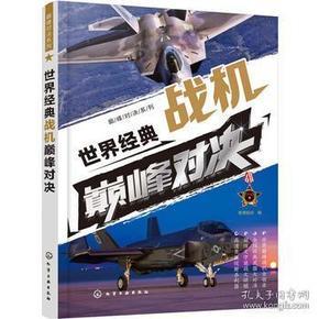 世界经典战机对决 正版 军情视点   9787122317193