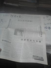 娌冲崡鏃ユ姤2002骞�8鏈�4鏃� 浠婃棩4鐗�