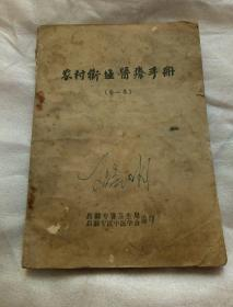 农村卫生医疗手册  第一集  (1965.8)