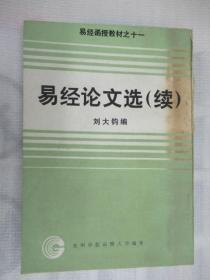易经论文选(续)(易经函授教材之十一)