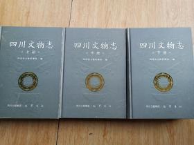 四川文物志 上中下全册