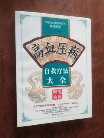 【正版;高血压病自我疗法大全  1版1