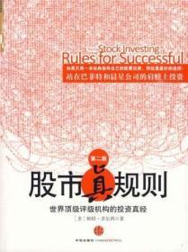 股市真规则 多尔西,司福连,刘静 中信出版社 9787508617619