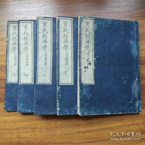线装和刻本     《宝氏经济论》5册全     明治10年(1877年)新雕   永田氏  藏书章