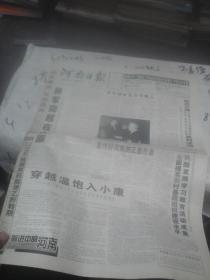 娌冲崡鏃ユ姤2002骞�8鏈�2鏃� 浠婃棩8鐗�