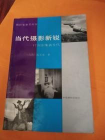 摄影家参考丛书《当代摄影新锐-----17位影像生代》 一版一印