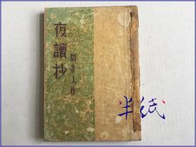 周作人 夜读抄 1934年初版 有瑕疵