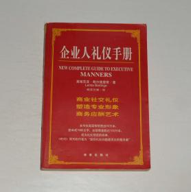 企业人礼仪手册 1997年