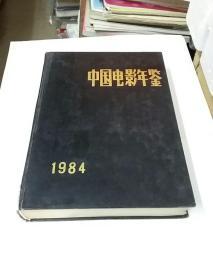 中国电影年鉴1984