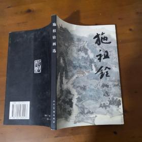 施祖铨画选(铜版纸彩图 仅印2000册)