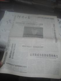 娌冲崡鏃ユ姤2002骞�8鏈�1鏃� 浠婃棩8鐗�