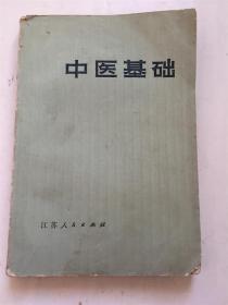 中医基础/江苏省革委会卫生局主编