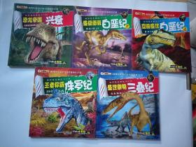 回到恐龙世纪 全5册