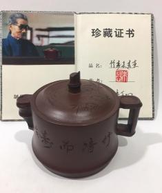 朱可心竹纹长青壶