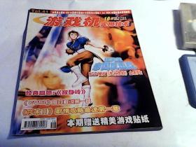 游戏机实用技术 2001年10月B总第41期【无赠品】