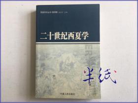 二十世纪西夏学 西夏研究丛书 2004年初版仅印1000册