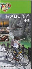 台湾自助旅游手册